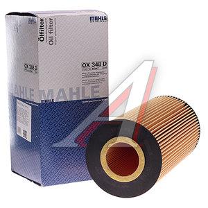 Фильтр масляный MERCEDES Axor MAHLE OX348D, A0001802909