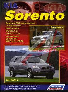 Книга KIA SORENTO с 2002г.бензин ЗА РУЛЕМ (54974)