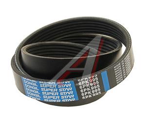 Ремень приводной поликлиновой 6PK995 SKODA Fabia (07-) (1.4 TDI) DONGIL 6PK995, 045903137D
