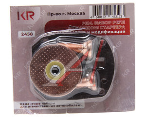 Ремкомплект МАЗ реле втягивающего 25.3708894/8801*РК, 25.3708801