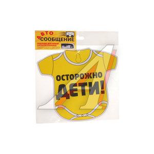 """Автописьмо """"ДЕТИ В МАШИНЕ"""" (табличка на присоске) ЖИРАФФ ДТ-49"""