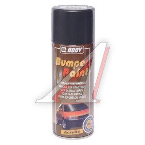 Краска для бамперов серая темная аэрозоль Bumper Paint Spray 03 400мл BODY BODY,