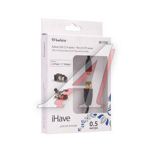 Кабель micro USB 0.5м BELSIS BELSIS BF1110