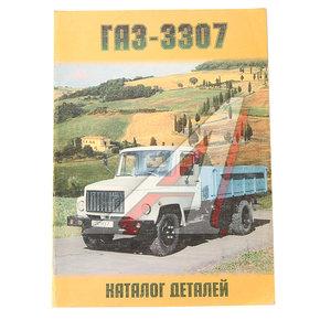 Книга ГАЗ-3307 каталог Н.Новгород