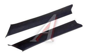 Накладка стойки ВАЗ-2110 ветрового окна комплект 2110-5402114/15, 2110-5402114