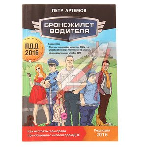 Книга прочее Бронежилет водителя 2016 ТРЕТИЙ РИМ (2683)