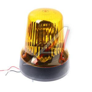 Маяк проблесковый 12V стационарный (лампа Н1) желтый САКУРА 09.491, С12-55