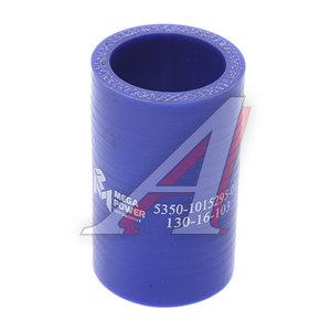 Патрубок КАМАЗ радиатора отводящий нижний короткий синий силикон (L=70мм,d=32) 5350-1015295-01, 5350-1015295