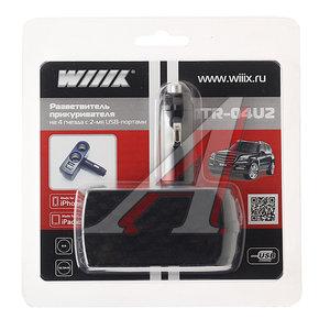 Разветвитель прикуривателя 2-х гнездовой + 2 USB 12V WIIIX TR-04U2,