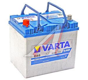 Аккумулятор VARTA Blue Dynamic 60А/ч 6СТ60 D48, 560 411 054 313 2