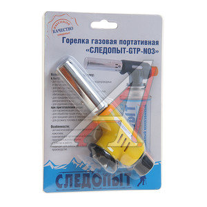 Горелка газовая с пьезоподжигом СЛЕДОПЫТ PF-GTP-N03