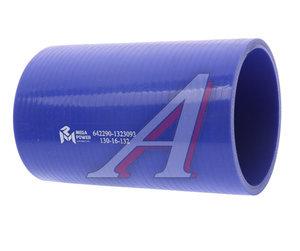 Шланг МАЗ охлаждения наддувного воздуха силикон (L=150мм,d=90мм) 642290-1323093