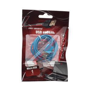 Кабель micro USB 1м голубой PRO LEGEND PL1331, PRO LEGEND PL1331