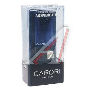 Ароматизатор воздуха на дефлектор Seven лазурный берег жидкостный с пробником CARORI SEV-8