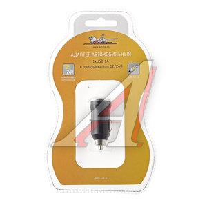 Устройство зарядное в прикуриватель 1 USB 1А 12/24V AIRLINE ACH-1U-11