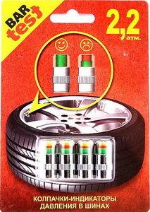 Колпачок-индикатор давления в шинах BTB 22 металлический BTB 22