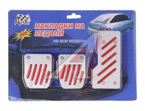 Накладка педали для МКПП комплект 3шт. красный AZARD AZARD-1044, ПЕД00005