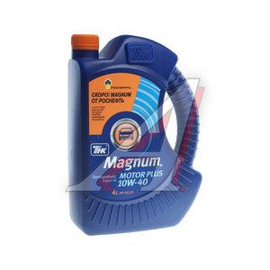 Масло моторное MAGNUM Motor Plus п/синт.4л ТНК ТНК SAE10W40, 40614342,