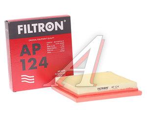 Фильтр воздушный NISSAN Micra (92-10) (1.0/1.2/1.3/1.4),Note (06-12) (1.4) FILTRON AP124, J1321027, 16546-AX000