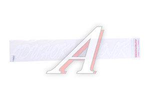 """Наклейка виниловая """"Одинокий волк"""" 12х70см белая AUTOSTICKERS 02858"""