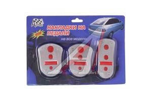 Накладка педали для МКПП комплект 3шт. черно-красный AZARD AZARD-1051, ПЕД00020