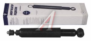 Амортизатор ГАЗ-2410,31105 задний масляный в упаковке (ОАО ГАЗ) 113-2915005-63, 3102-2915006