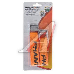 Стяжка крепления груза 0.2т 2.5м-25мм (полиэстр,фиксатор) без храповика 2шт. PHANTOM PH6423