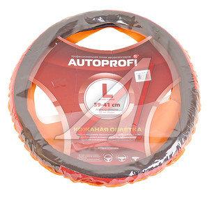 Оплетка руля 39-41см (L) кожа натуральная AUTOPROFI AP-678 BK/RD (L)