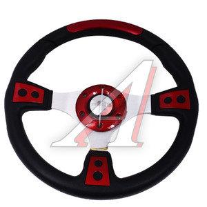 Колесо рулевое RED 320мм TECHNIK D1-528R(320)