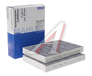 Фильтр воздушный салона MERCEDES CL (W216),S (W221) угольный (2шт.) MAHLE LAK292/S, A2218300718