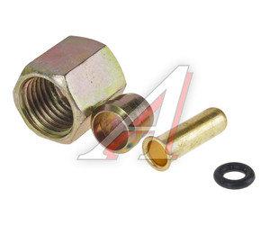 Ремкомплект МАЗ,КАМАЗ трубки тормозной пластиковой d=8х1.0 (1гайка, 1штуцер, 1шайба) ТОП АВТО HH-078-8MM,