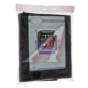 Накидка в багажник защитная GREY от загрязнения COMFORT ADDRESS DAF-022S