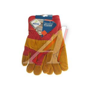 Перчатки спилковые утепленные БЕРТА 192