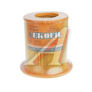 Элемент фильтрующий ГАЗ-3302 воздушный дв.CUMMINS ISF 2.8 ЭКОФИЛ EKO-01.29,