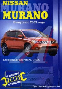 Книга NISSAN MURANO (с 2003г.) б.Э.ТО.У.Р. ЗА РУЛЕМ (52287),