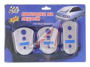 Накладка педали для МКПП комплект 3шт. черно-синий AZARD AZARD-1051, ПЕД00022,