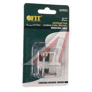 Кордщетка для гравера набор 3шт. сталь FIT FIT-36903, 36903
