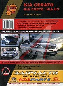 Книга KIA Cerato (13-) устройство,ремонт,эксплуатация ЗА РУЛЕМ (63765), 63765