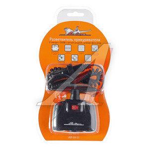 Разветвитель прикуривателя 2-х гнездовой 12V + 2 USB витой шнур AIRLINE ASP-2U-11,