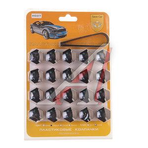 Колпачок для колесных болтов и гаек под ключ 19мм пластик черный 20шт. со съемником SAVE CAR 301003