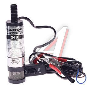 Насос для перекачки технических жидкостей 12V, d=38мм с фильтром ТОП АВТО ТА-38Ф/12