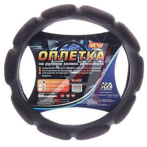 Оплетка руля (М) 38см черная спонжевая (10 лепестков) AZARD ОПЛ0087, OPLA0087