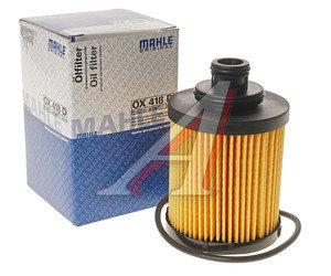 Фильтр масляный OPEL Astra H (1.3 D) MAHLE OX418D, 5650367