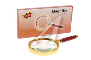 Лупа 90мм для увеличения в металлической оправе MAGNIFER MAGNIFER,