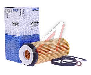 Фильтр масляный BMW 3 (E90),5 (F10),7 (F01),X5 (E70),X6 (E71) MAHLE OX560D, 11427808443
