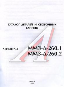 Книга ММЗ-260.1,260.2 каталог СКАРИНА Т06.02,