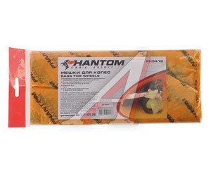 """Чехол для сезонного хранения колес (от """"13"""" до """"20"""") 4шт. PHANTOM PH5410"""
