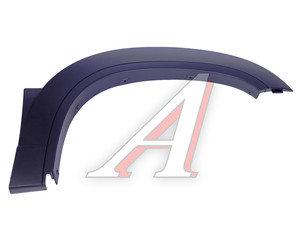 Накладка арки ВАЗ-2123 передняя правая Bertone 2123-8212112-55, 21230821211255, 21230-8212112-55-0
