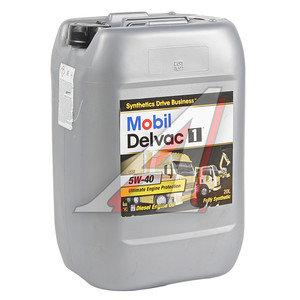 Масло дизельное DELVAC 1 синт.20л MOBIL MOBIL SAE5W40, 01_0253