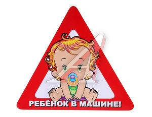 """Наклейка-знак виниловая """"Ребенок в машине"""" треугольник, большая В07101"""